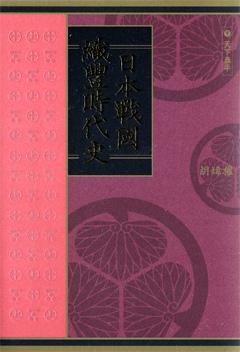 日本戰國.織豐時代史(下):天下泰平