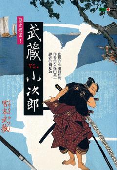 武藏 vs小次郎
