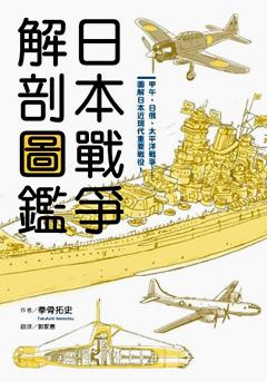 日本戰爭解剖圖鑑