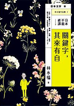 日本,不能直譯2:關鍵字,其來有自