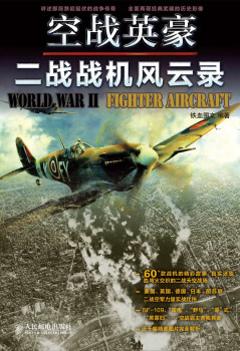空戰英豪 二戰戰機風雲錄