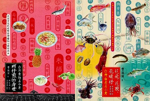 蚵仔煎的身世 台灣海產名小考