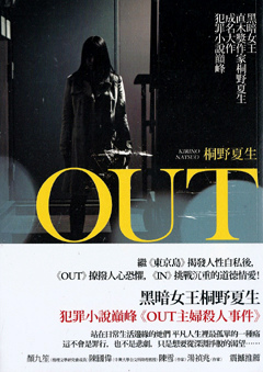 OUT主婦殺人案