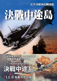 決戰中途島 星光.jpg