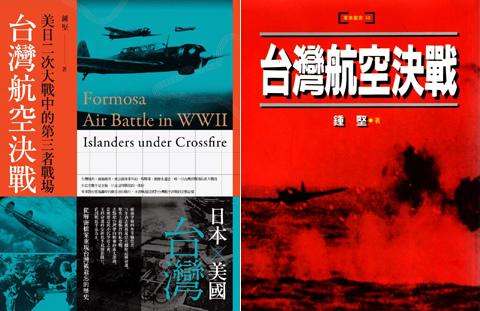 台灣航空決戰 新舊版.jpg