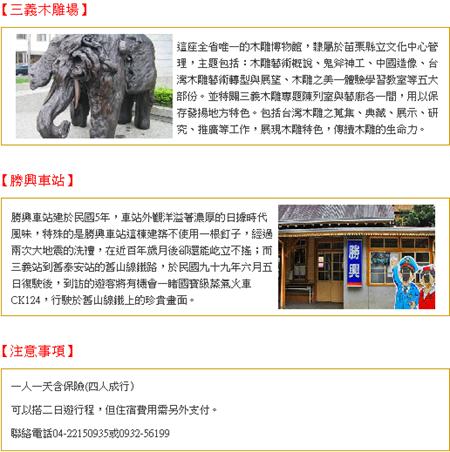 包車旅遊 三義木雕場 勝興車站
