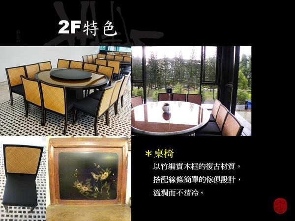 二樓桌椅.jpg