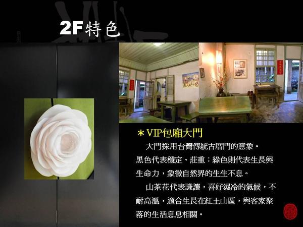 二樓VIP包廂大門.jpg