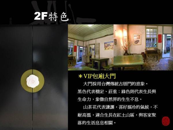 VIP包廂大門.jpg