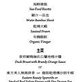 06_880峨嵋湖光(需三日前預約)