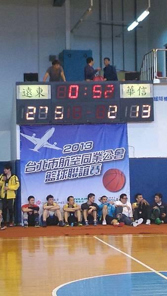 航空聯誼籃球賽