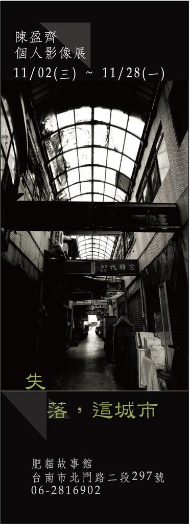 失落,這城市。 陳盈齊攝影展2011