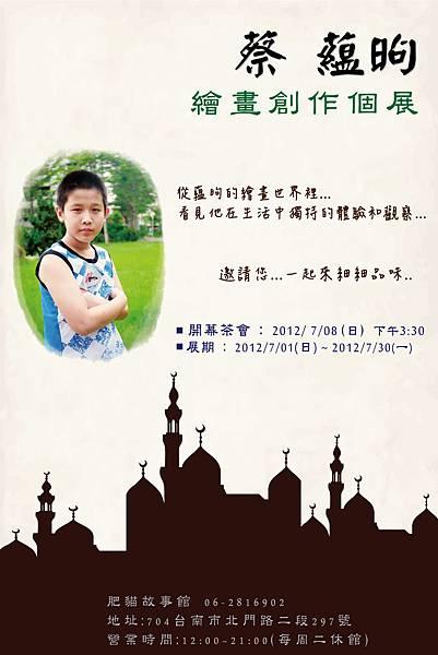 蔡蘊昫海報20120628