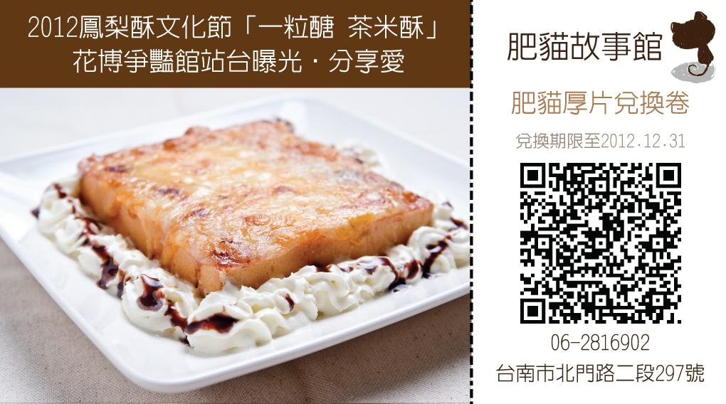 鳳梨酥文化節餐點兌換卷