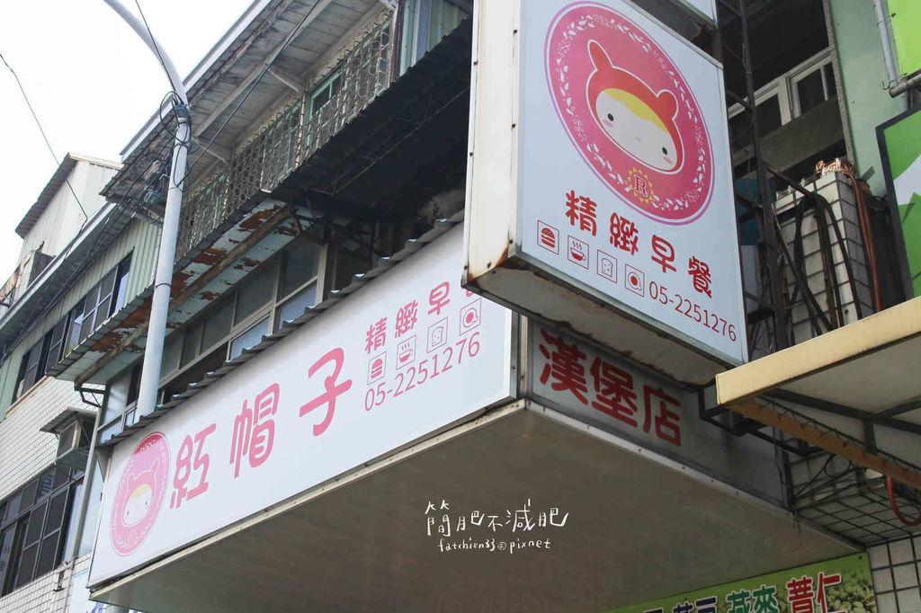 紅帽子早餐店_200220_0004.jpg