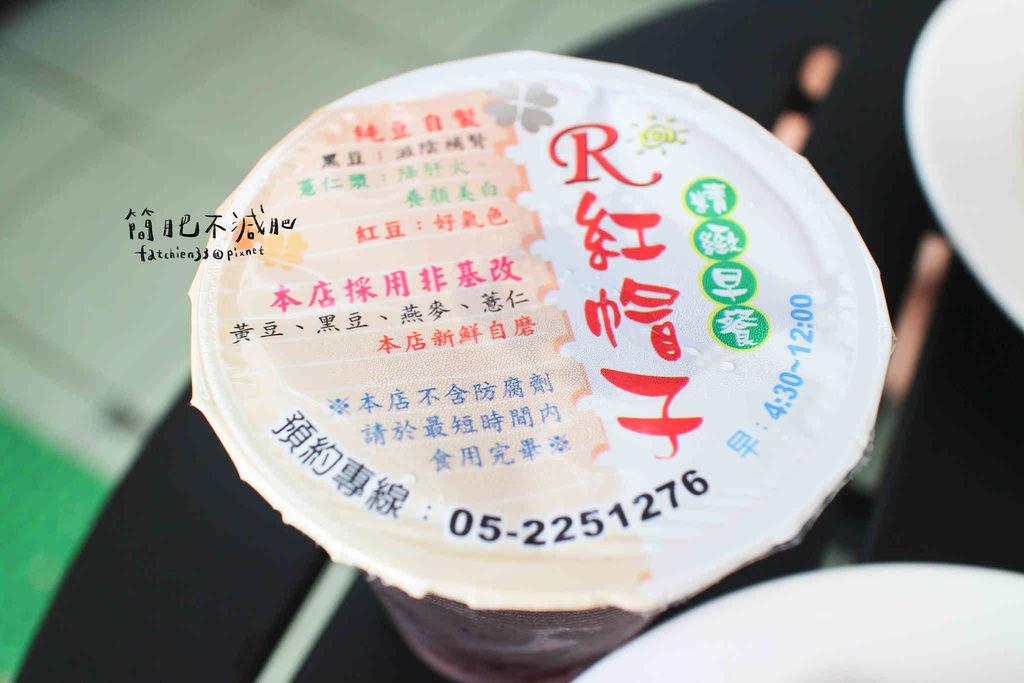 紅帽子早餐店_200220_0006.jpg