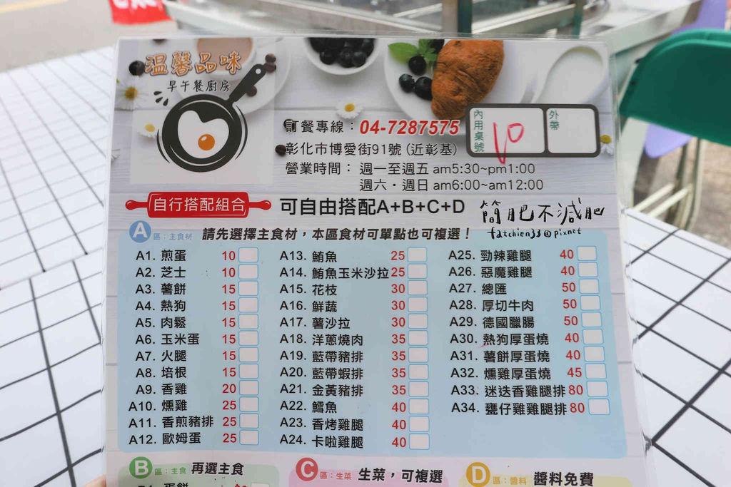 溫馨品味早午棧_200404_0011.jpg