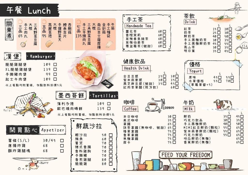 小自由廚房menu4.jpg