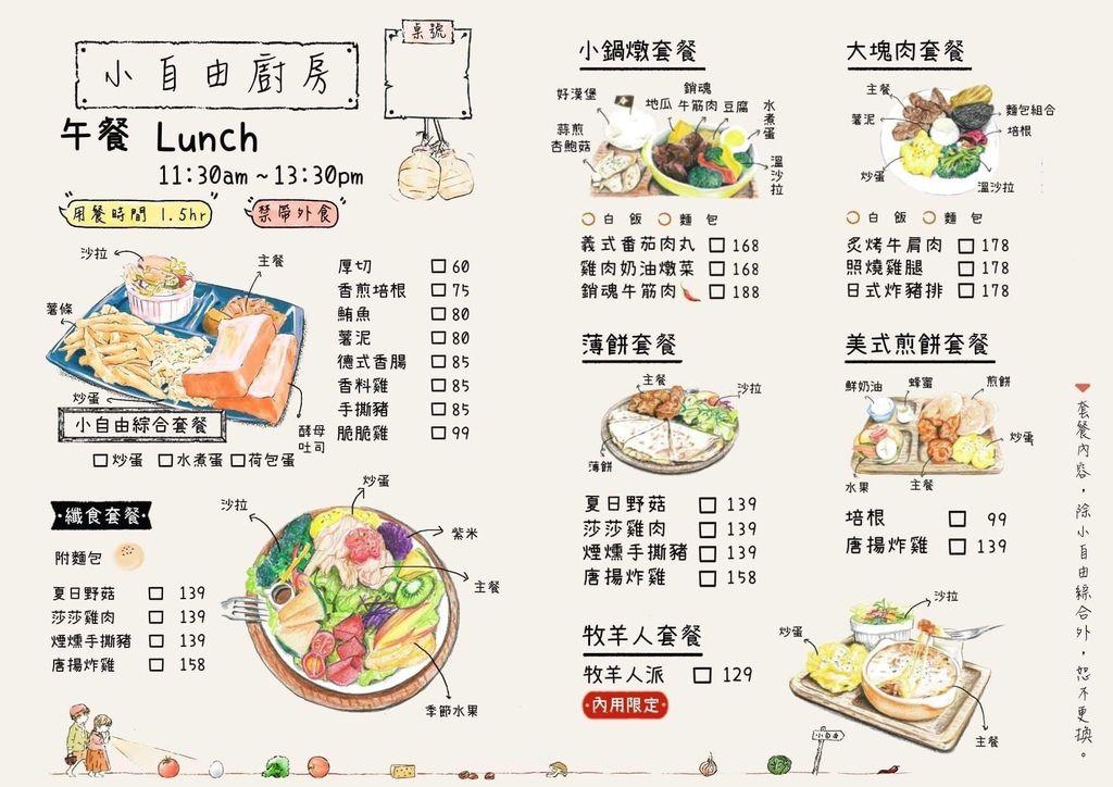 小自由廚房menu3.jpg