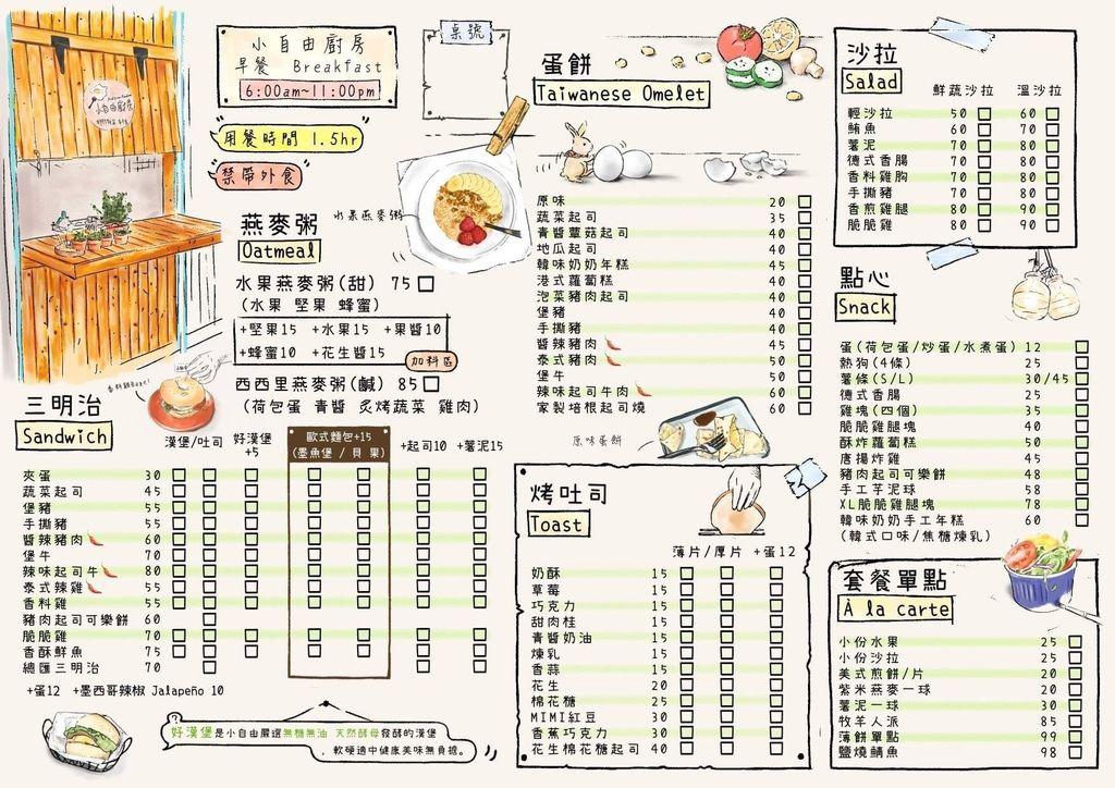 小自由廚房menu1.jpg