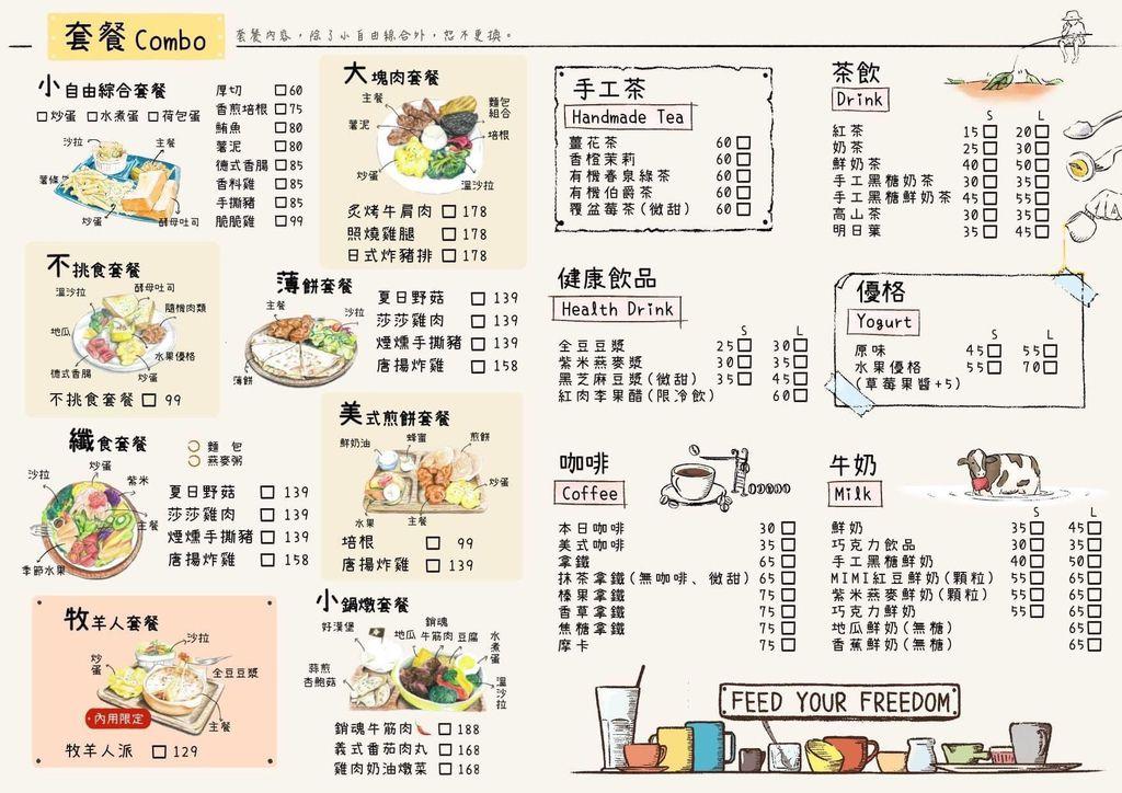 小自由廚房menu2.jpg