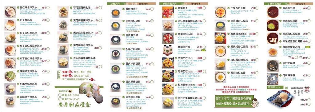 那個年代menu2.jpg