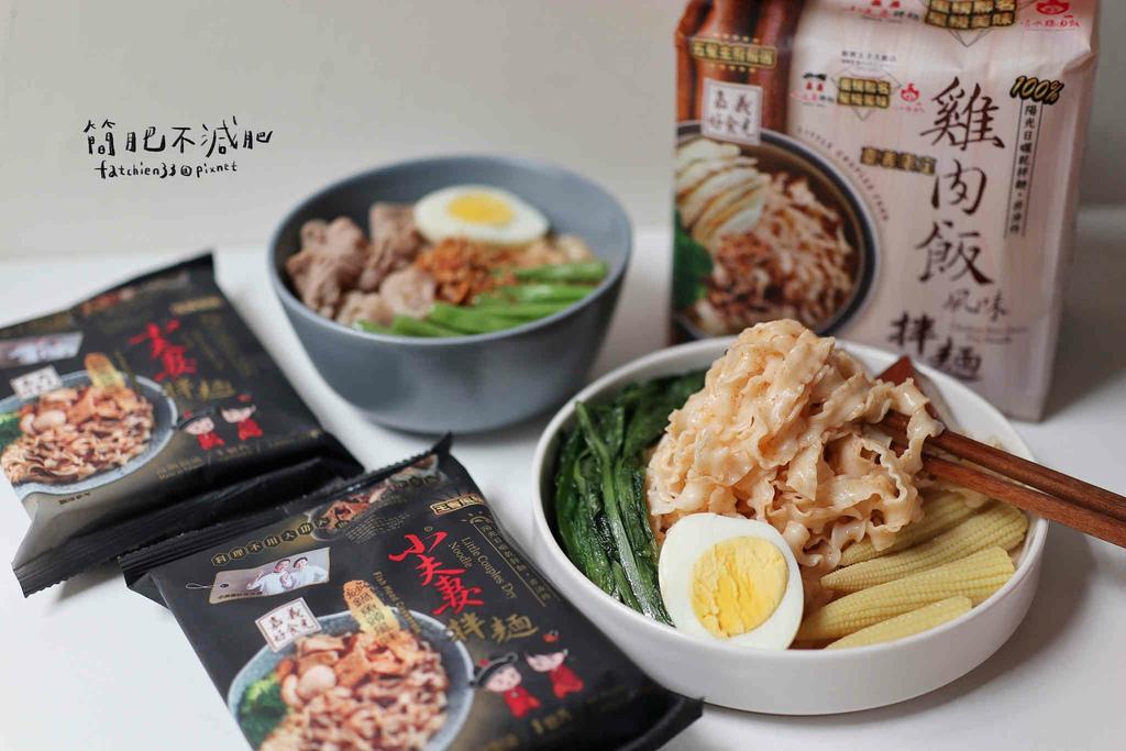 小夫妻拌麵 沙鍋魚頭雞肉飯_210331_21.jpg