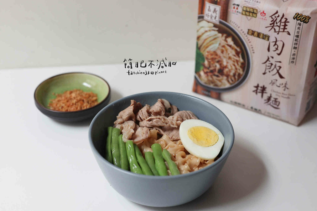 小夫妻拌麵 沙鍋魚頭雞肉飯_210331_12.jpg
