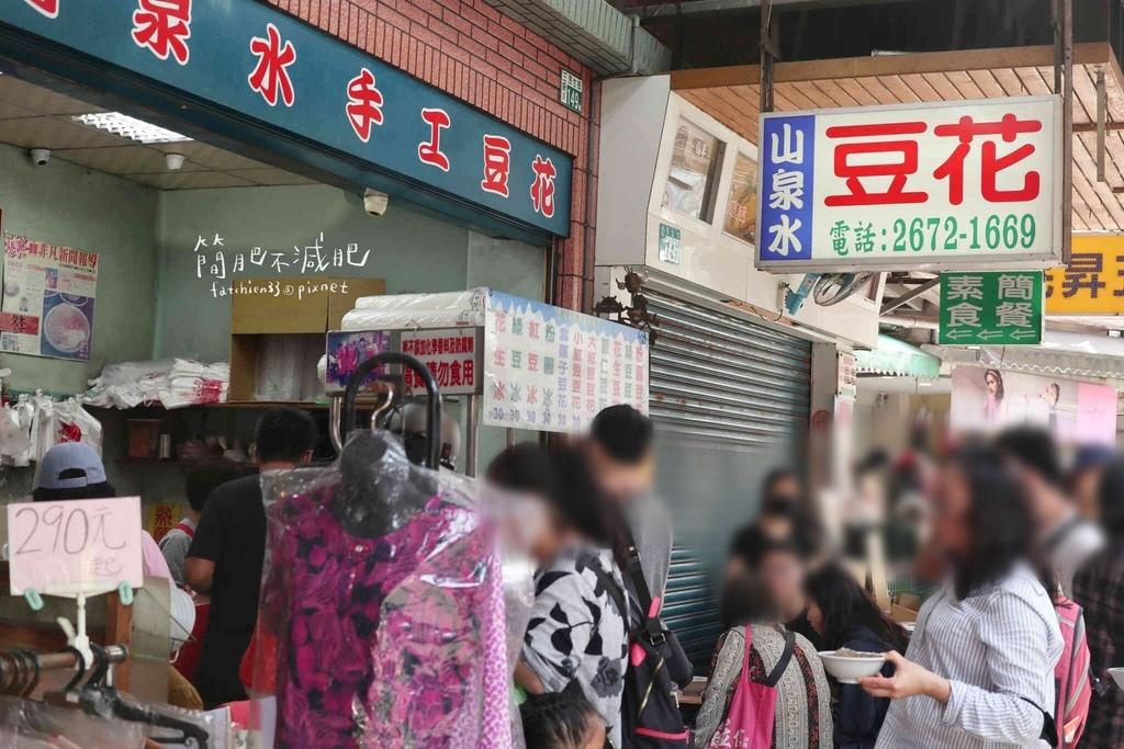 山泉水手工豆花店_210412_0.jpg