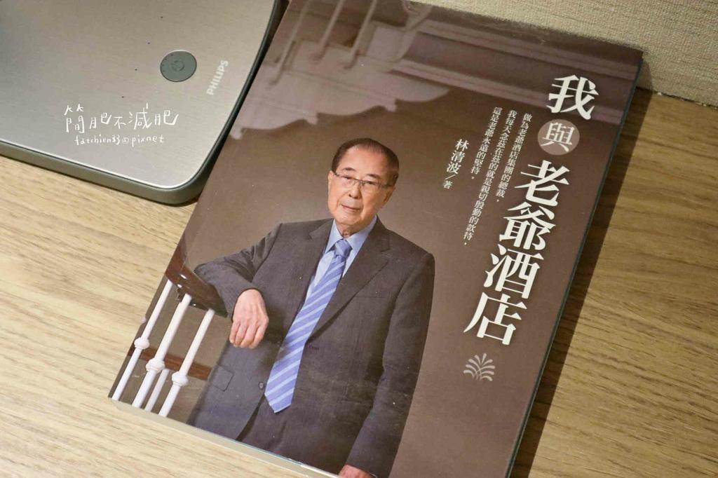 老爺會館台北南西_210415_13.jpg