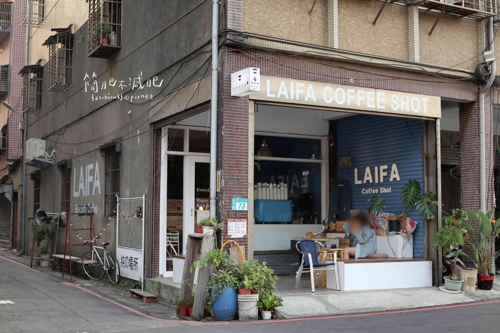 LAIFA Coffee Shot 來發咖啡峽_210415_21.jpg