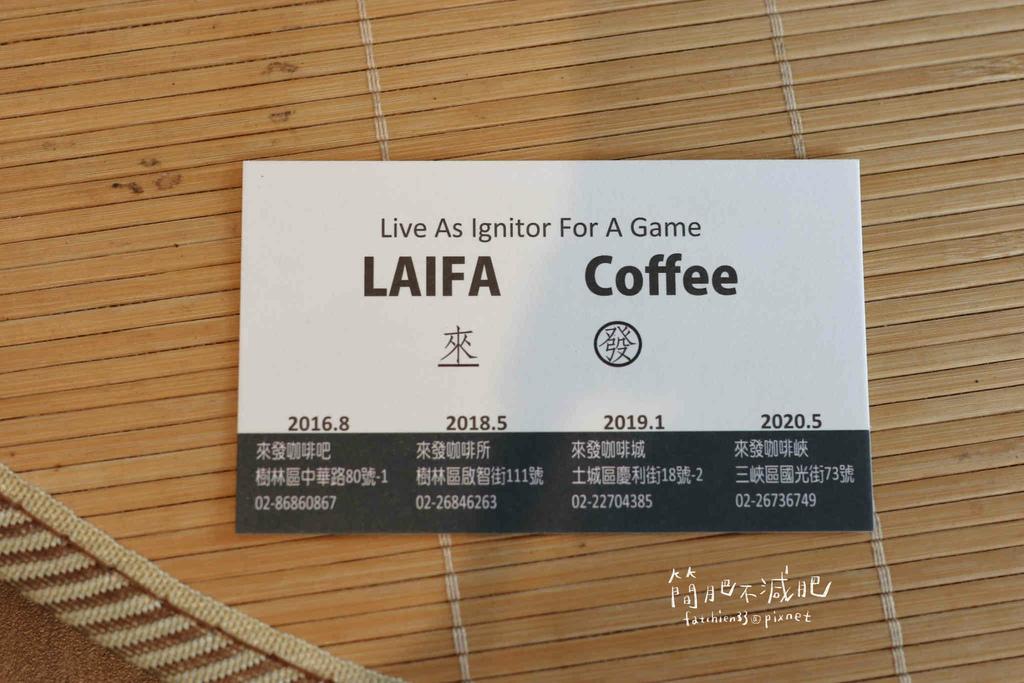 LAIFA Coffee Shot 來發咖啡峽_210415_7.jpg