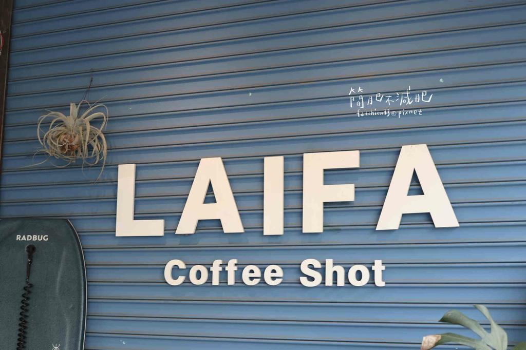 LAIFA Coffee Shot 來發咖啡峽_210415_18.jpg