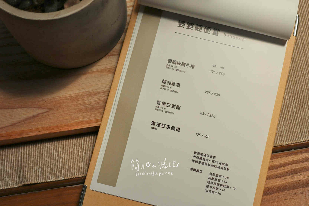 Popo%5Cs 輕飲食_210419_23.jpg