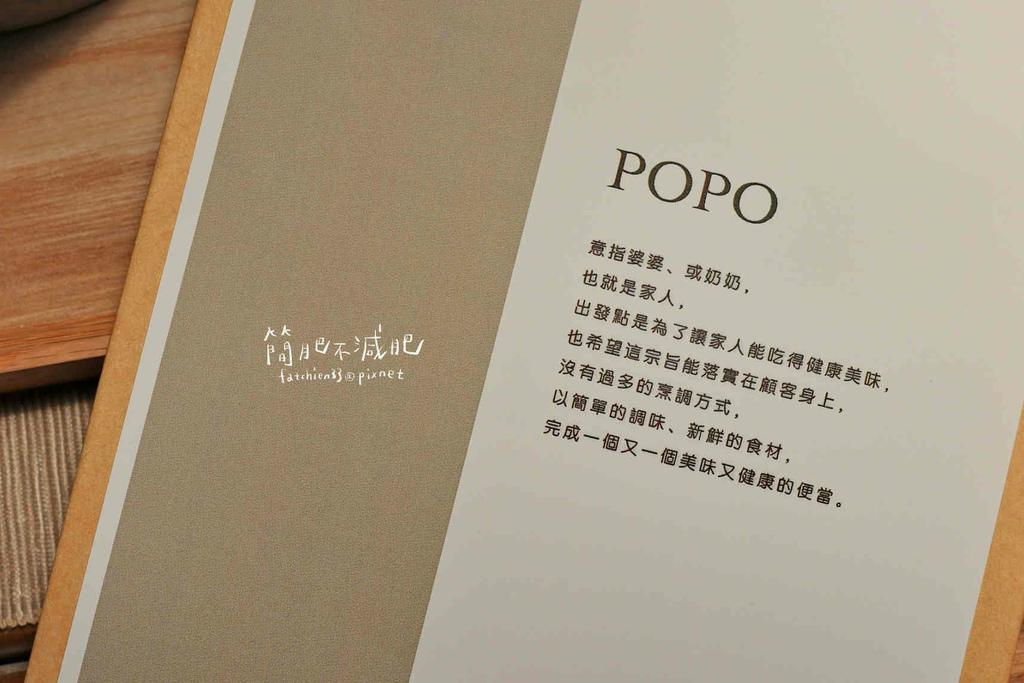 Popo%5Cs 輕飲食_210419_25.jpg