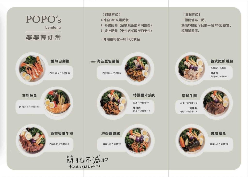 Popo%5Cs 輕飲食_210419_0.jpg