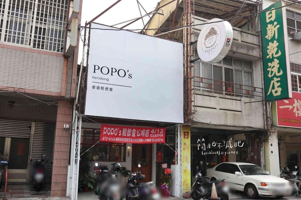 Popo%5Cs 輕飲食_210419_55.jpg