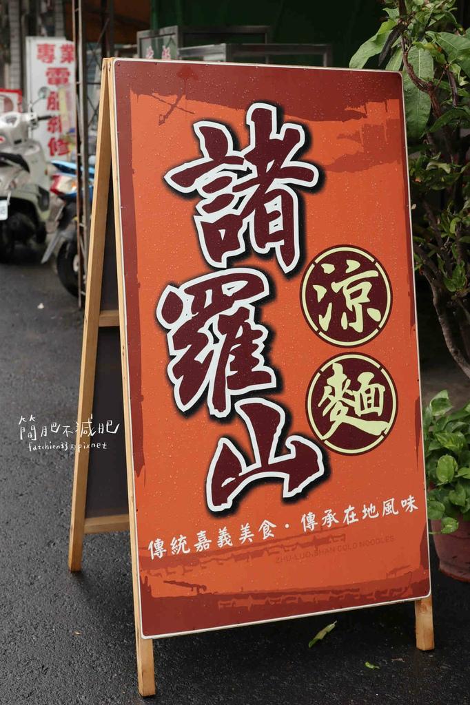 諸羅山涼麵_210430_14.jpg