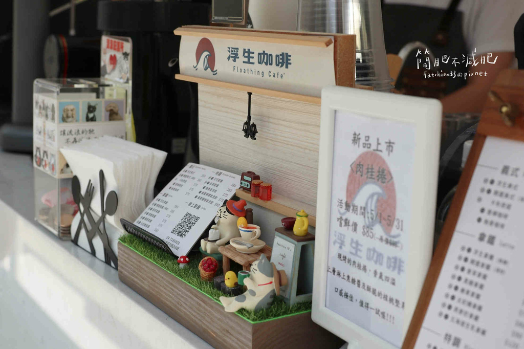浮生咖啡 Floathing Cafe_210510_8.jpg