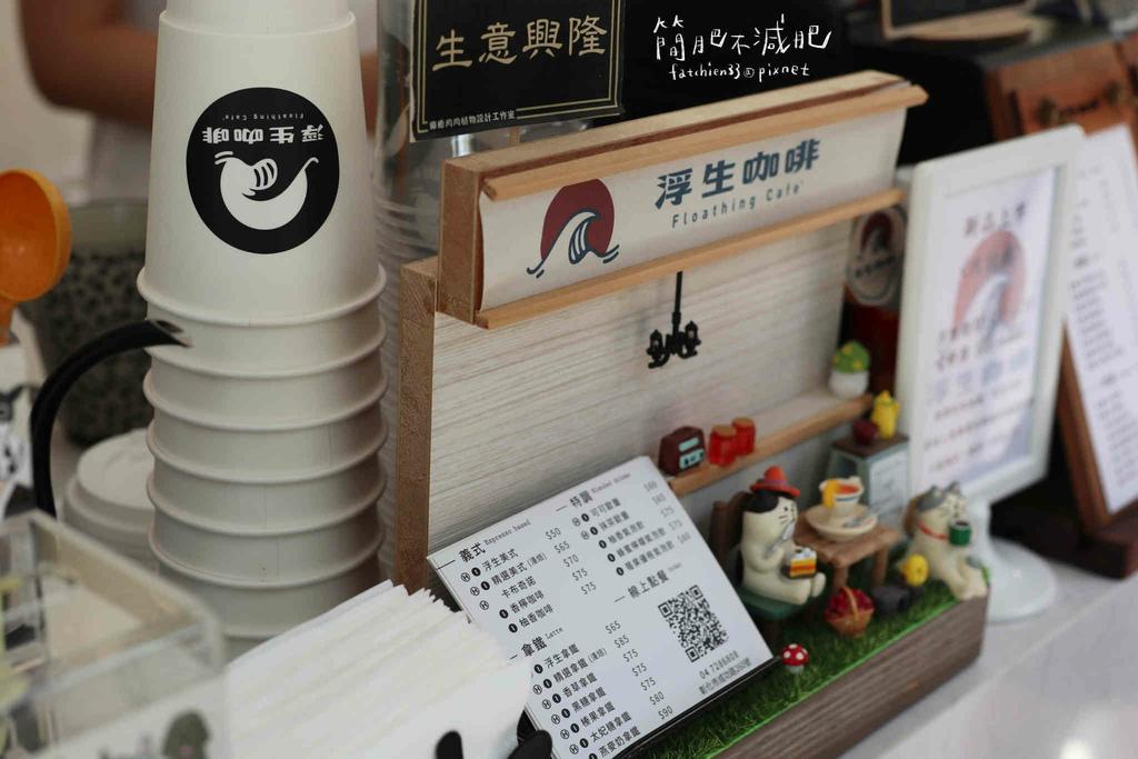 浮生咖啡 Floathing Cafe_210510_0.jpg