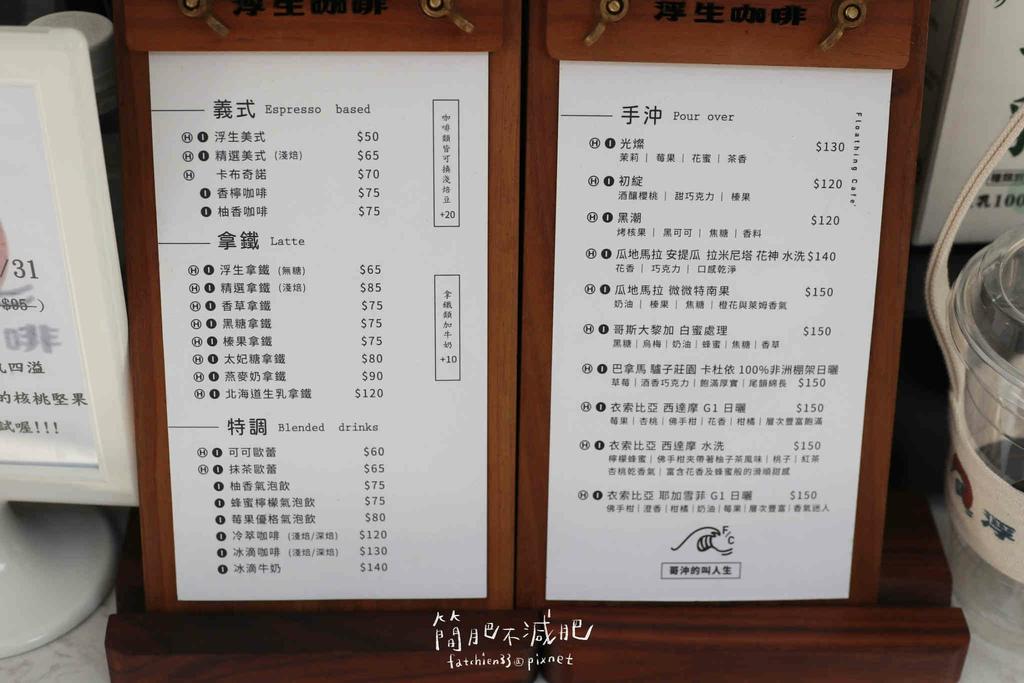 浮生咖啡 Floathing Cafe_210510_1.jpg