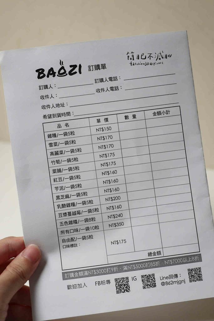 BAOZI_210615_17.jpg