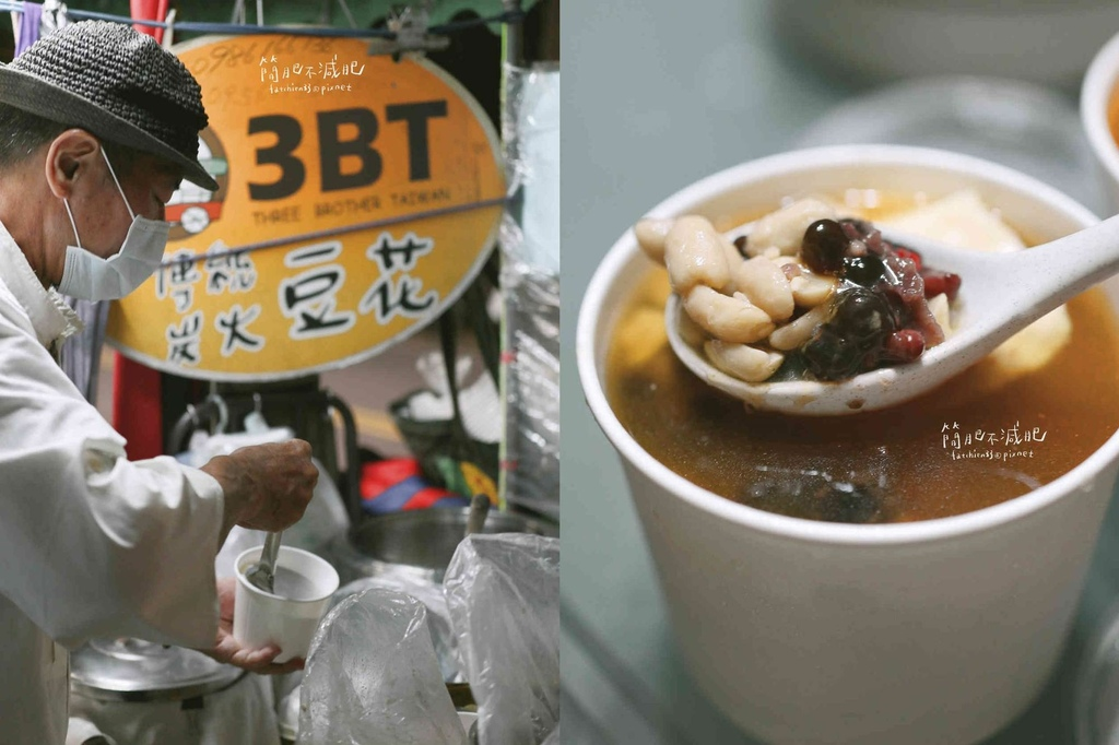 3BT傳統炭火豆花_210816_14.jpg
