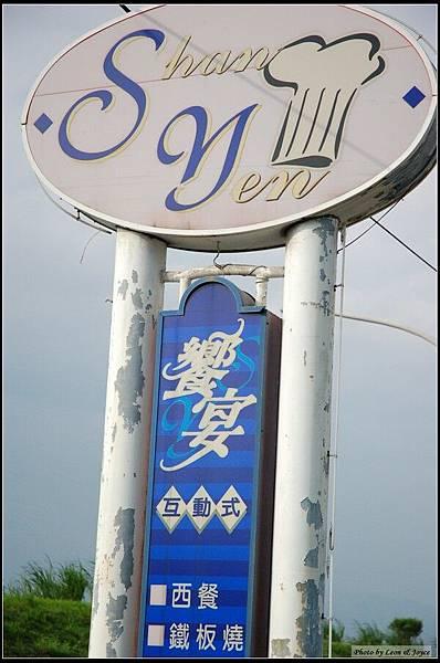 在GPS的帶領下,穿過鄉間小路,終於抵達這毫不起眼的餐廳