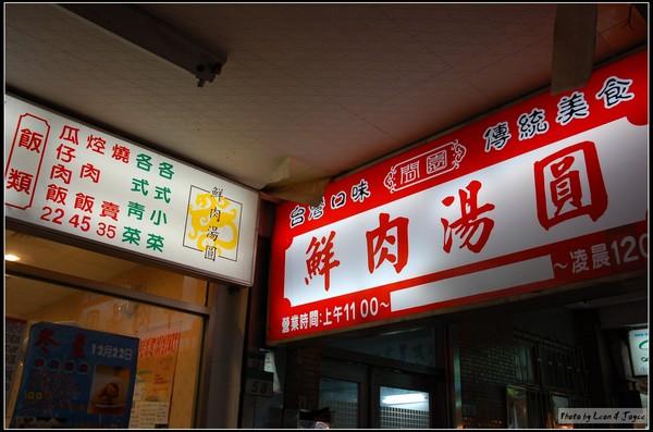鮮肉湯圓 - 招牌