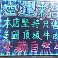 青森 149