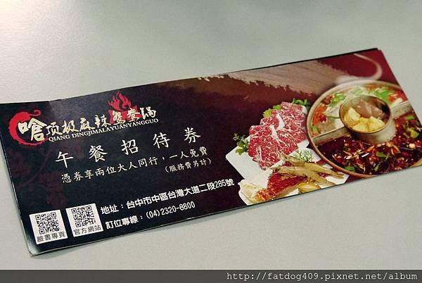 嗆火鍋 (1)