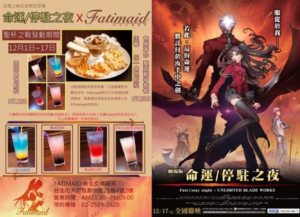 fate-fatimaid海報.JPG