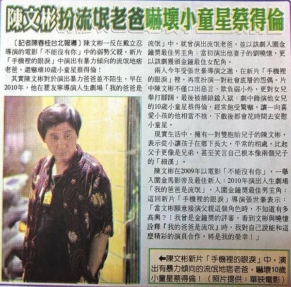 2012-05-28《台灣時報》陳文彬半流氓老爸,嚇壞小童星蔡得倫