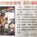 2012-05-28《自由時報》陳文彬好爸爸變性,新片嚇壞童星
